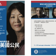 USCIS Citizenship Resource Center Flyer - Chinese